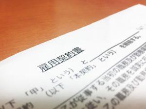 労働契約書